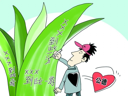 taiwan-agave-leaf-defaced-by-mainland-chinese-tourists-03-cartoon